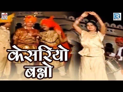Marwadi Traditonal Song | Kesariyo Banno | The To Toraniye Aaine | Latest Rajasthani Song 2017