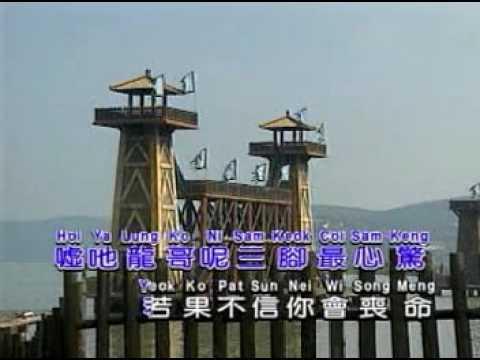 唐山大兄(原唱:鄭锦昌)1971年