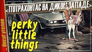 ЭРОТИЧЕСКОЕ НАЗАД В БУДУЩЕЕ — Perky Little Things