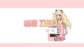 [보컬로이드 SeeU] 애정자판기 - 시유
