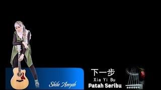 Xia Yi Bu + Patah Seribu - Shila Amzah