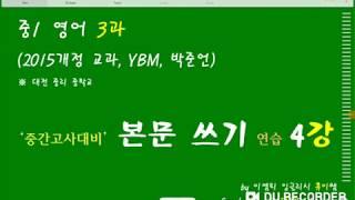 2015개정, 중1 영어, 3과 (YBM 박준언), 중…