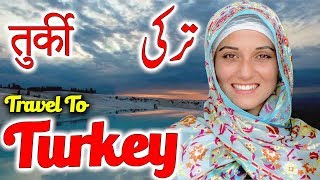 Travel To Turkey | Full History And Documentary About Turkey In Urdu & Hindi | تُرکی کی سیر Video