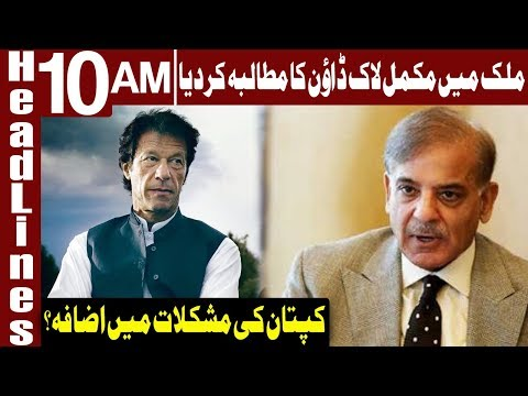 Shahbaz Sharif's Demand From Government | Headlines 10 AM | 27 March 2020 | Express News