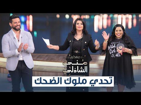 تحدي حسن الرداد وشيماء سيف في معكم منى الشاذلي- الحلقة الكاملة