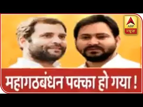 Rahul Gandhi Dials Tejashwi Yadav To Save 'Mahagathbandhan' In Bihar | ABP News