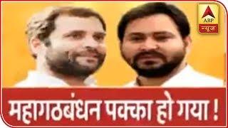 Rahul Gandhi Dials Tejashwi Yadav To Save 'Mahagathbandhan' In Bihar | ABP News thumbnail