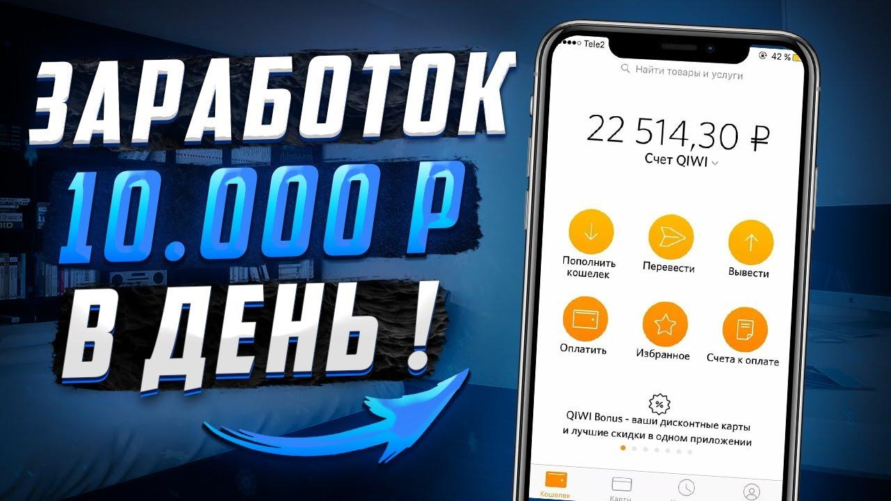 ЗАРАБОТОК В ИНТЕРНЕТЕ 10000 РУБЛЕЙ в ДЕНЬ! Заработок 10000 Рублей В День Без Вложений!? Bitmoney