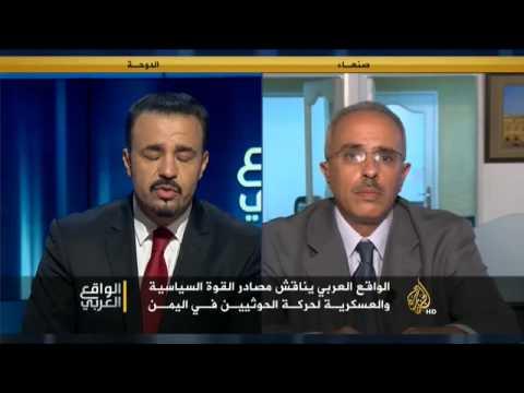 الواقع العربي.. مصادر القوة لحركة الحوثي
