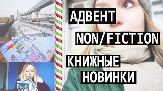 Обман в адвент-календаре, сказка в Москве и книжные покупки на non/fiction
