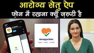 देखिए आरोग्य सेतु ऐप फ़ोन में रखना क्यूँ ज़रूरी है
