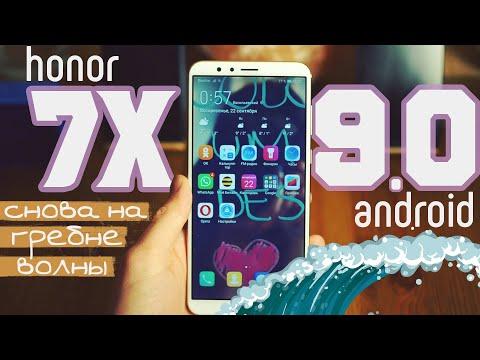 Honor 7X в конце 2019 — лучше, чем когда-либо! Обновление до Android 9. Сравнение с Huawei P30 Lite
