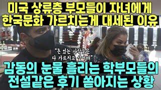 미국 상류층 부모들이 자녀에게 한국문화 가르치는게 된 …