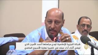صحفيو موريتانيا يودعون مراسل الجزيرة أحمد الأمين