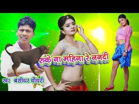 रुके ना महीना ननदी - Ruke Na Mahina Re Nanadi - Latest Superhit Maithili Song - Bansidhar Chaudhary