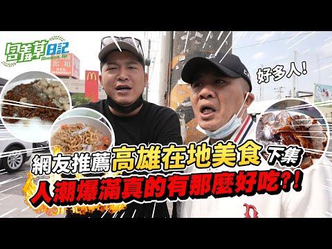 【下集】網友激推高雄「排隊美食」,不好吃就直接嗆爆!【含羞草日記】