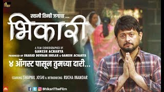 BHIKARI full marathi movie online |HD|