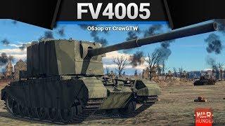FV4005 ОГРОМНОЕ НИЧТОЖЕСТВО 2 в War Thunder