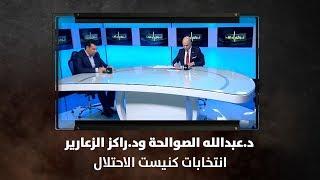 د.عبدالله الصوالحة ود.راكز الزعارير -  انتخابات كنيست الاحتلال