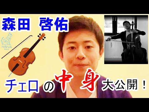 【貴重映像】チェロの楽器内部に森田啓佑が潜入!リサイタルでのハプニングも暴露
