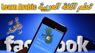 Learn Arabic|Arab Reportage about Facebook| تعلم اللغة العربية| watch and listen