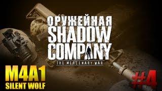 Оружейная Shadow Company - M4A1 Silent Wolf [видео-гайд](, 2013-05-29T07:15:13.000Z)