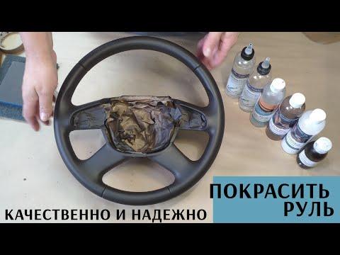 Как покрасить руль.  Ремонт автомобильной кожи и обучение - Dr.Leather