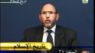 تاريخ الإسلام - الحلقة رقم 37