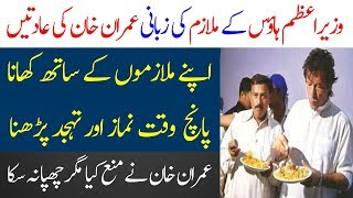 Imran Khan's Routine in PM House and Office | Imran Khan in PM Office | Studio One