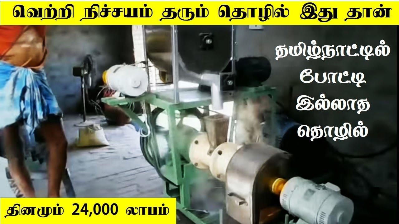 தமிழ்நாட்டில் போட்டி இல்லாத தொழில் | தினமும் 24,000 லாபம்  | business ideas in Tamil