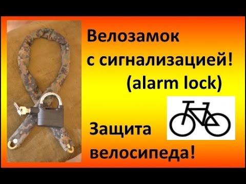 Представляем вам огромный выбор велозамков разных производителей: u замки, цепи, складные и жаде замки для колес!