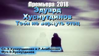 Эдуард Хуснутдинов-Тебя не вернуть отец