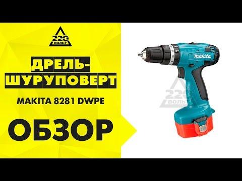 Дрель-шуруповерт аккумуляторная MAKITA 8281 DWPE ударная
