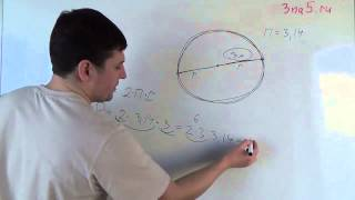 Длина окружности  Математика 6 класс