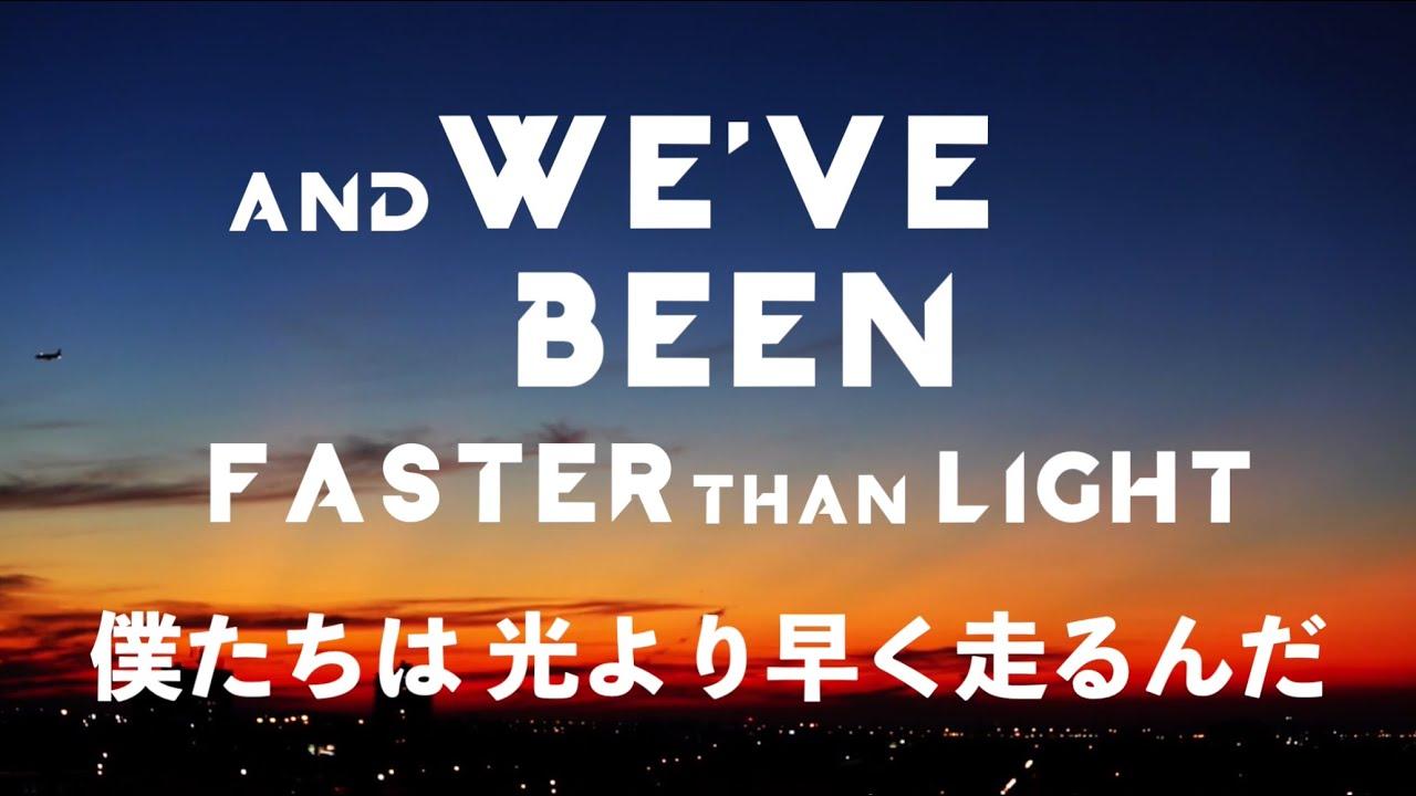 〔和訳〕Avicii - Faster than Light (Lyric Video)