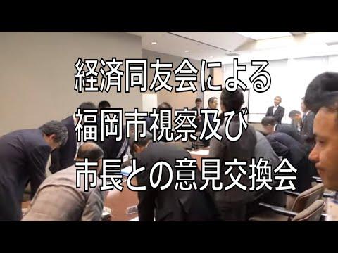 福岡市長高島宗一郎 公益社団法人経済同友会による福岡市視察及び市長との意見交換会