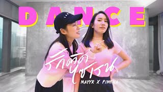 รักติดไซเรน (My Ambulance) Dance Cover | MayyR x Pimtha