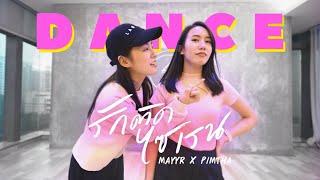 รักติดไซเรน (My Ambulance) Dance Cover | MayyR x Pimtha