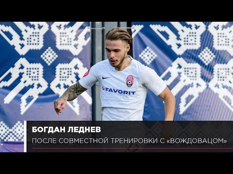 Богдан Леднев о прошедшей игре с ФК «Вождовац»