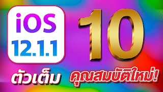 iOS 12.1.1 ตัวเต็ม 10 คุณสมบัติใหม่สำหรับ iPhone และ iPad อัพเดตเลยไหม? | สอนใช้ง่ายนิดเดียว
