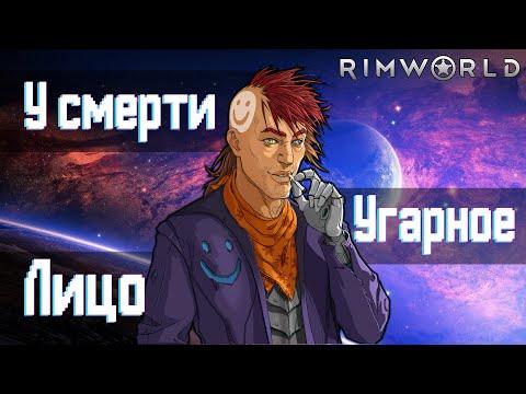basically,-rimworld
