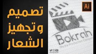 4- تعديل وتصميم الشعار