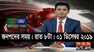 জনপদে সময়   রাত ৮টা   ০১ ডিসেম্বর ২০১৯   Somoy tv bulletin 8pm   Latest Bangladesh News