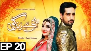Yehi Hai Zindagi Season 4 - Episode 20 | Express Entertainment