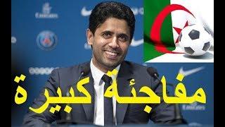 عاجل مفاجئة كبيرة من ناصر الخليفي الذي يريد شراء فريق جزائري