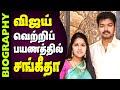 Sangeetha vijay Untold Love Story | Biography In Tamil |