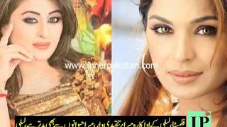 Filmstar Laila Fight with Meera Exclusive Interview BY Inner Pakistan