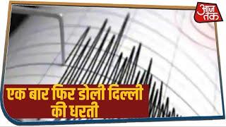 Delhi-NCR में भूकंप के तेज झटके, रिक्टर स्केल पर 4.7 मापी गई तीव्रता