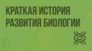 видео Биология - это наука о жизни | Учеба-Легко.РФ - крупнейший портал по учебе