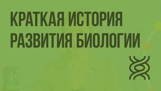 видео БИОЛОГИЯ АРИСТОТЕЛЯ
